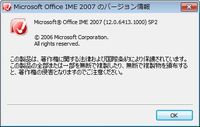 Office_ime_2007