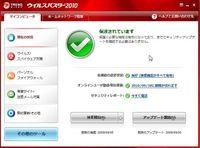 Trendmicro_2010