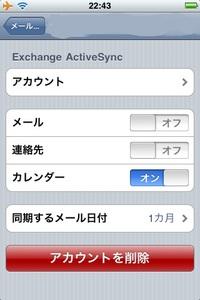 Exchange_google_calender
