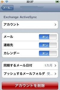 2nd_exchange_google_calender
