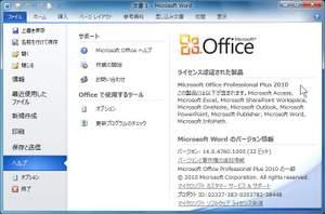 Office_2010_help