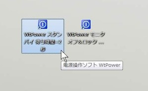 Wtpower_standby_icon