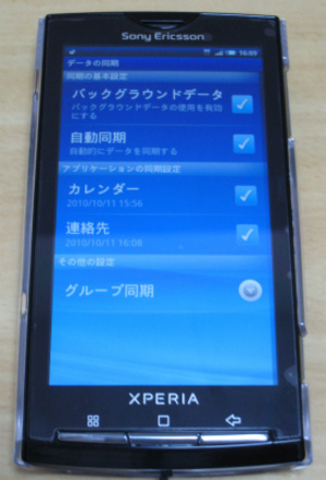 Sxperia_google_sync