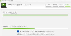 Xperia_updating_to_21