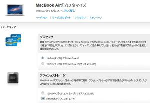 Macbook_air_256gb